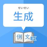 「生成」の意味と読み方・類語と例文