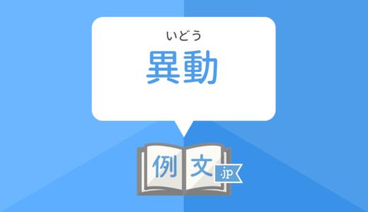 間違いやすい「異動」の意味と使い方・類語と例文・英語