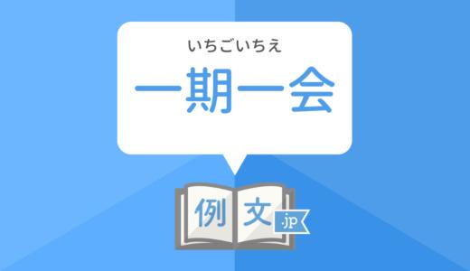 間違いやすい「一期一会」意味と使い方・類語と例文・英語