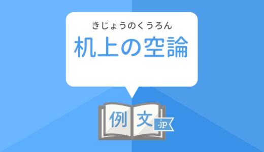 間違いやすい「机上の空論」意味と使い方・類語と例文・英語