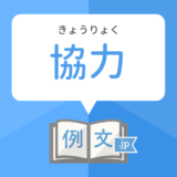 まちがいやすい「協力」の意味と使い方・類語と例文・英語