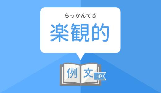 「楽観的」の意味と対義語・ポジティブとの違いや例文