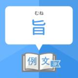 「旨」の4つ意味と敬語の使い方・類語と例文