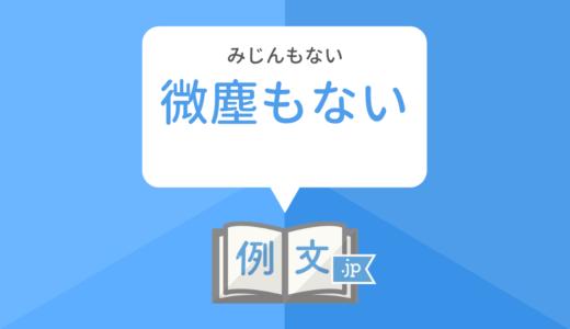 「微塵もない」の意味と言い換えの類語・敬語での使い方と例文