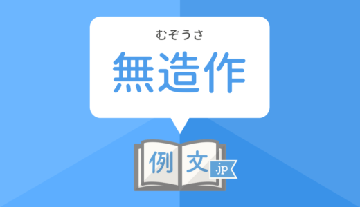 「無造作」の意味と読み方 類語・対義語と例文