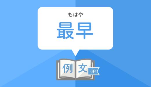 「最早」の意味と読み方・使い方と例文