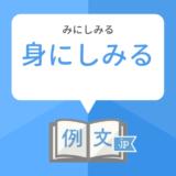 「身にしみる」の意味と漢字・染みると沁みるの違いと例文