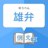「雄弁」の意味と類語・対義語と使い方例文