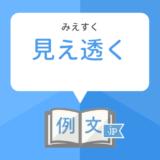 「見え透く」の意味と類語・使い方と例文
