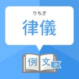 「律儀」の意味と類語・「律義」との違いと例文