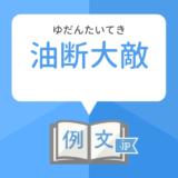 「油断大敵」の意味と類語・使い方と例文