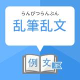 「乱筆乱文」の意味と手紙での使い方・類語と例文