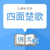 「四面楚歌」の意味と使い方!